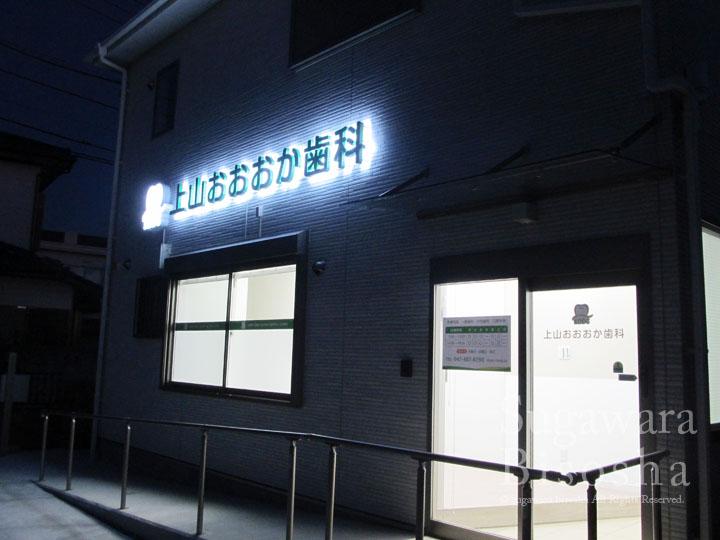 LEDバックライトチャンネル文字 上山おおおか歯科 施工実績2