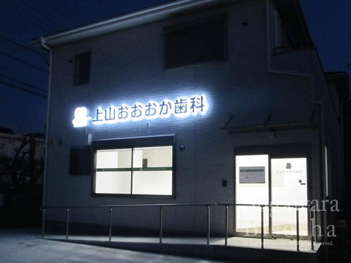 LEDバックライトチャンネル文字 上山おおおか歯科 施工実績4