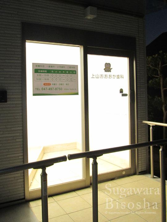 LEDバックライトチャンネル文字 上山おおおか歯科 施工実績8