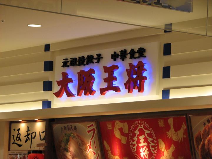 大阪王将 LEDバックライト 施工実績1