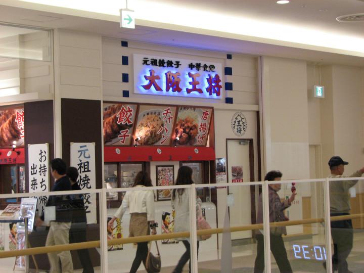 大阪王将 LEDバックライト 施工実績5
