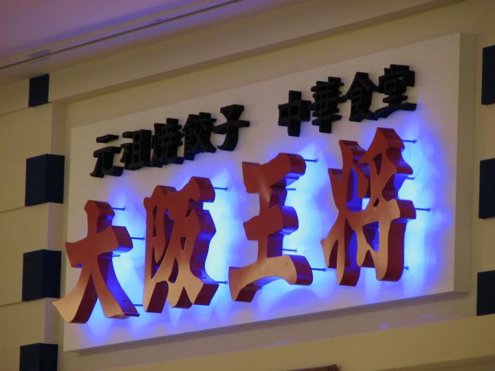 大阪王将 LEDバックライト 施工実績7