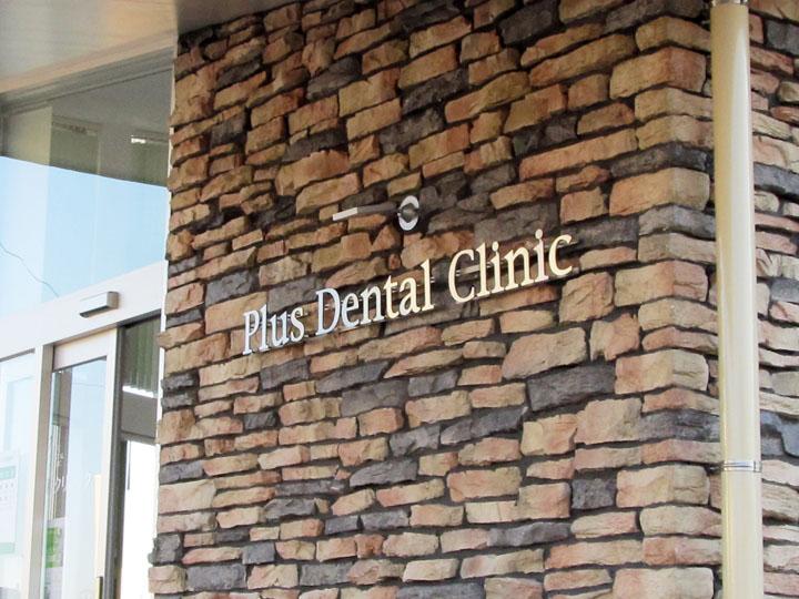 プラス歯科クリニック 様 LED電飾看板 施工実績5