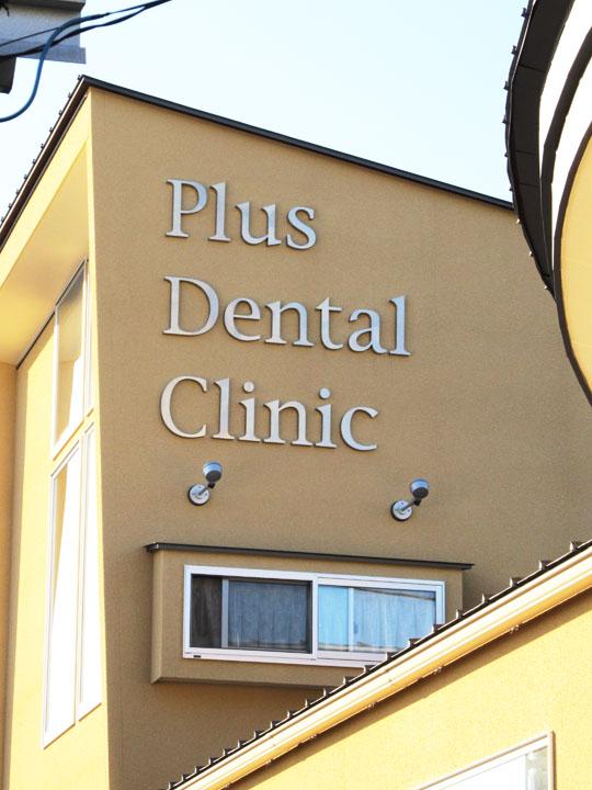 プラス歯科クリニック 様 LED電飾看板 施工実績6
