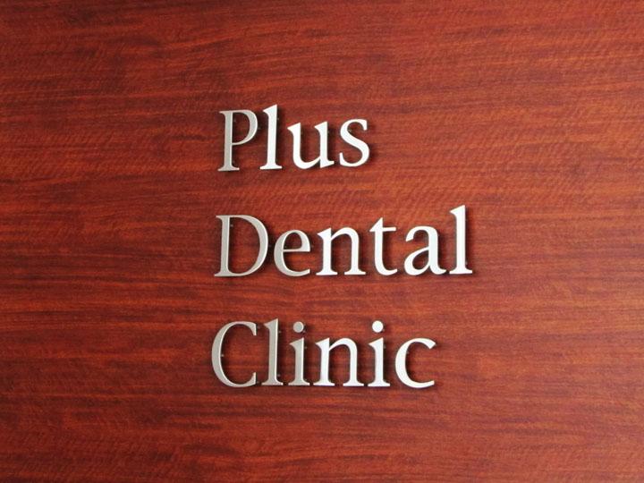 プラス歯科クリニック 様 LED電飾看板 施工実績9
