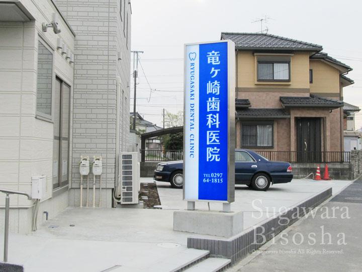竜ケ崎歯科医院 様 ステンレスLED電飾看板 施工実績4