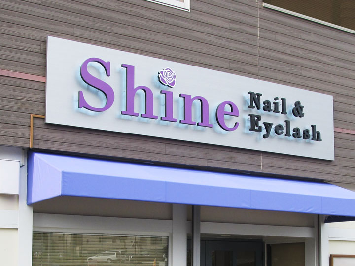 ネイルサロン Shine 様 LEDバックライト文字 施工実績2