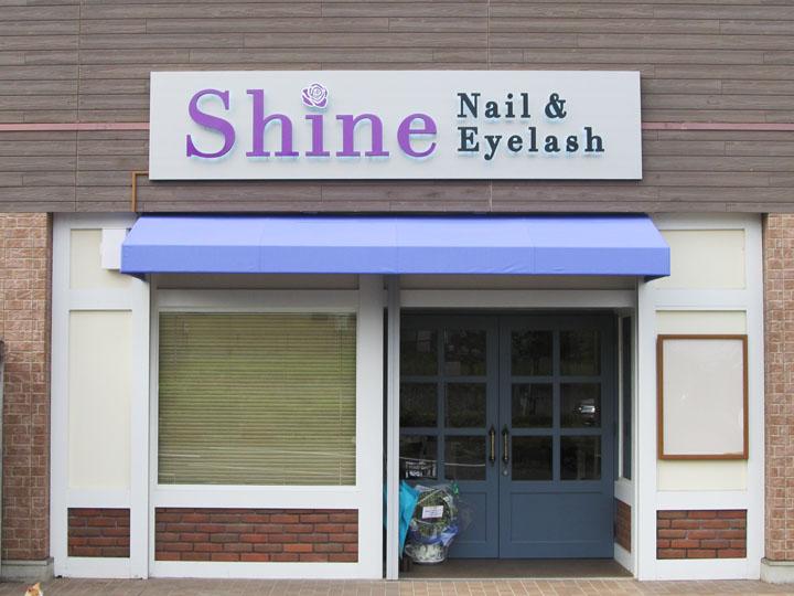 ネイルサロン Shine 様 LEDバックライト文字 施工実績5