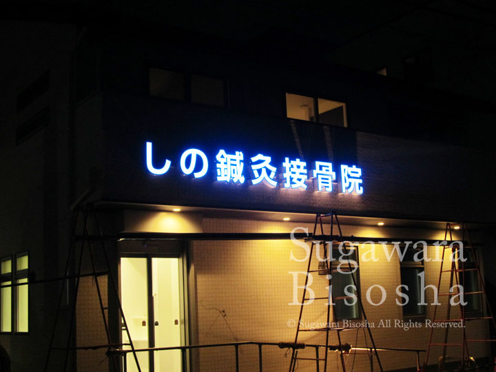 しの鍼灸接骨院 様 LED表面発光文字・LED自立電飾看板 施工実績3