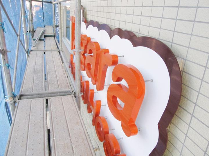 田柄動物病院 様 LEDバックライト文字 施工実績4
