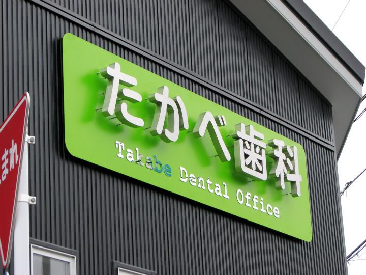 たかべ歯科 LEDバックライト 施工実績4