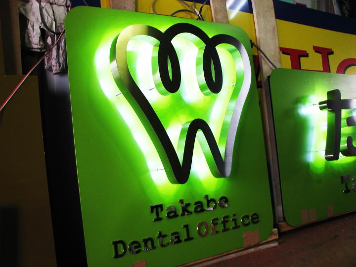 たかべ歯科 LEDバックライト 施工実績6