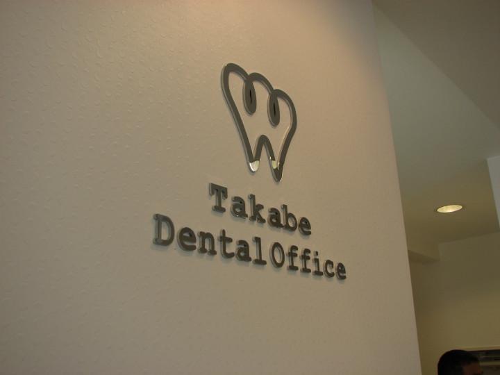 たかべ歯科 LEDバックライト 施工実績9