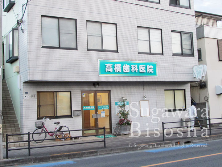 高橋歯科医院 様 バックライト文字 施工実績3