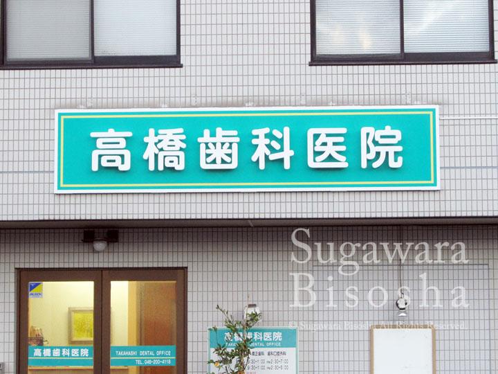 高橋歯科医院 様 バックライト文字 施工実績4