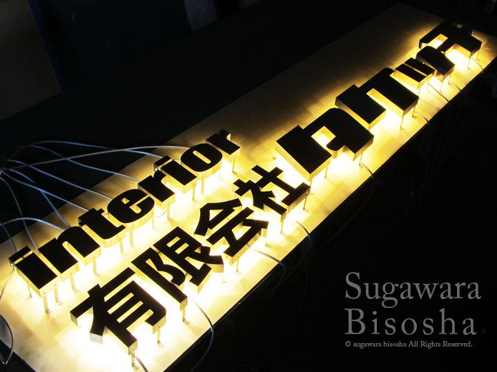 LEDバックライトチャンネル文字 タケッチ 施工実績1