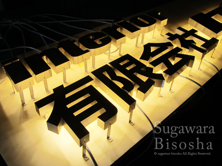 LEDバックライトチャンネル文字 タケッチ 施工実績2