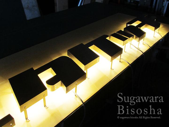 LEDバックライトチャンネル文字 タケッチ 施工実績3