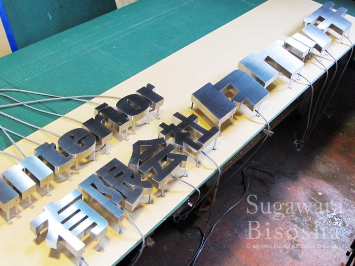 LEDバックライトチャンネル文字 タケッチ 施工実績4