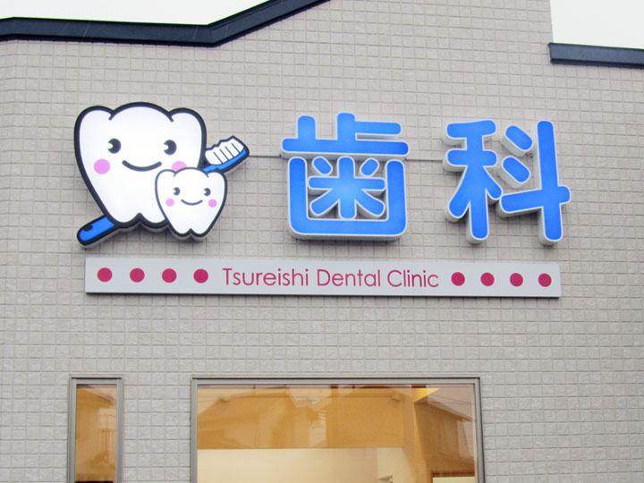 つれいし歯科クリニック  様 LED表面発光 施工実績2