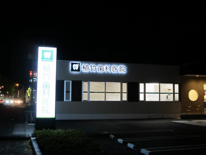 植竹歯科医院 LEDバックライト 施工実績1