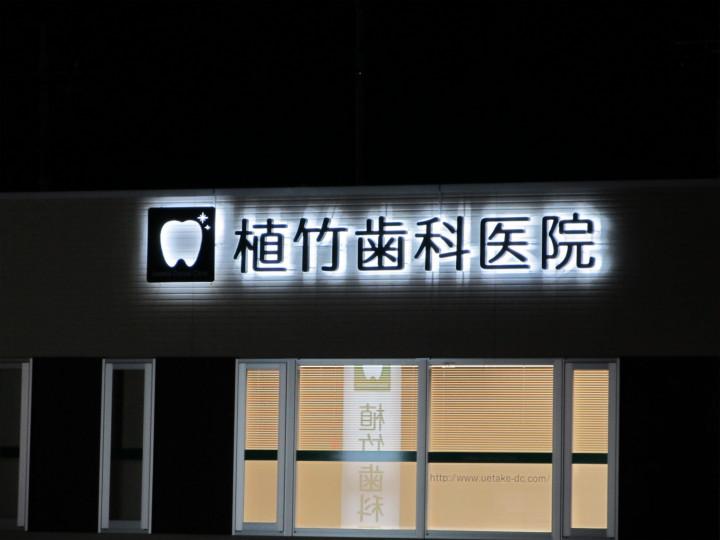 植竹歯科医院 LEDバックライト 施工実績3
