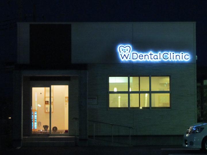 わたなべ歯科クリニック LEDバックライト 新施工実績3