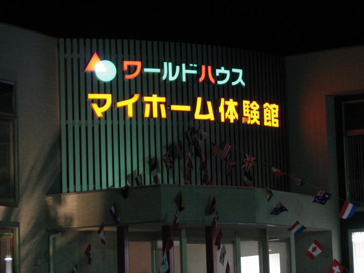 ワールドハウス LED表面発光 施工実績6