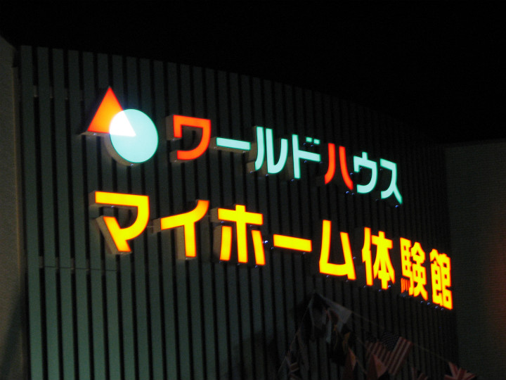 ワールドハウス LED表面発光 施工実績7