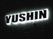 株式会社裕心 様 LEDバックライト 施工実績