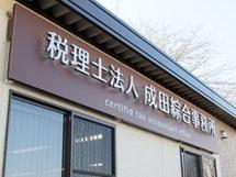 税理士法人 成田綜合事務所 様 LEDバックライト 施工実績