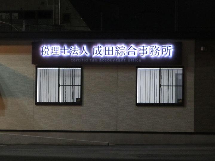 税理士法人 成田綜合事務所 様 LEDバックライト 施工実績1