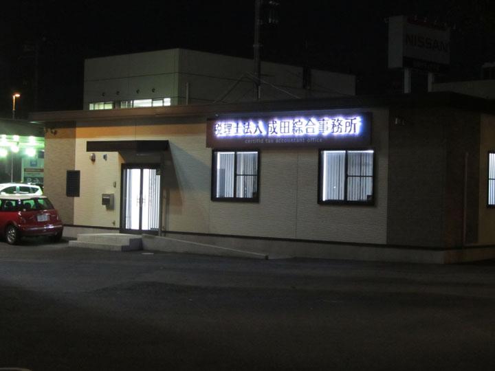 税理士法人 成田綜合事務所 様 LEDバックライト 施工実績3