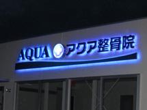 アクア整骨院 LEDバックライト 施工実績