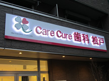 care cure 歯科 松戸 様 LEDバックライト 施工実績