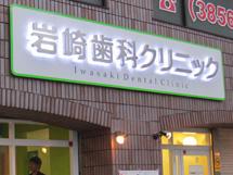 岩崎歯科クリニック LEDバックライト 施工実績