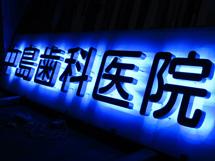中島歯科医院 LEDバックライト 施工実績