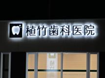 植竹歯科医院 LEDバックライト 施工実績