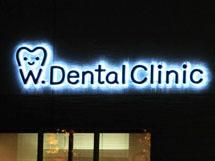 わたなべ歯科クリニック LEDバックライト 施工実績