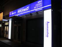 アパマンショップ 鹿嶋店 LED電飾壁面看板タイプ 施工実績