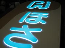 ほさか動物病院 LED電飾看板 施工実績