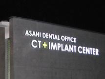 あさひ歯科クリニック LED表面発光 施工実績