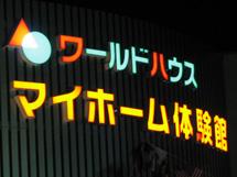 ワールドハウス LED表面発光 施工実績