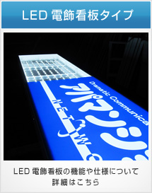 製品ラインアップ LED電飾看板タイプ