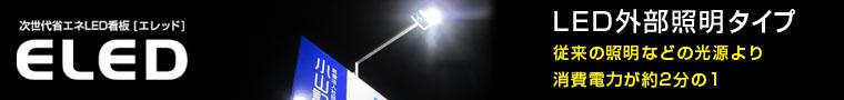 製品ラインアップ LED外部照明タイプ