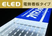 LED電飾看板タイプ施工実績へ